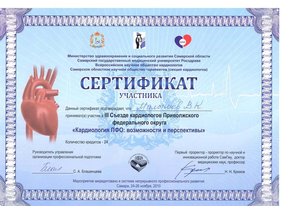 Где находиться сертификат